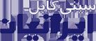 کارگاه ایرانیان