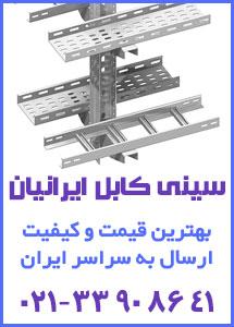 تولیدی ایرانیان