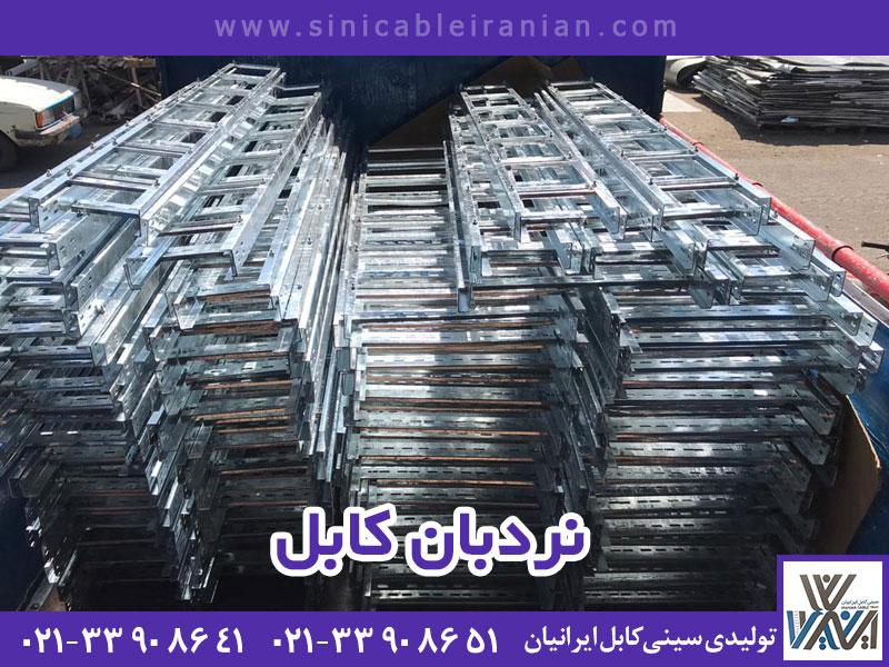 قیمت نردبان کابل برق