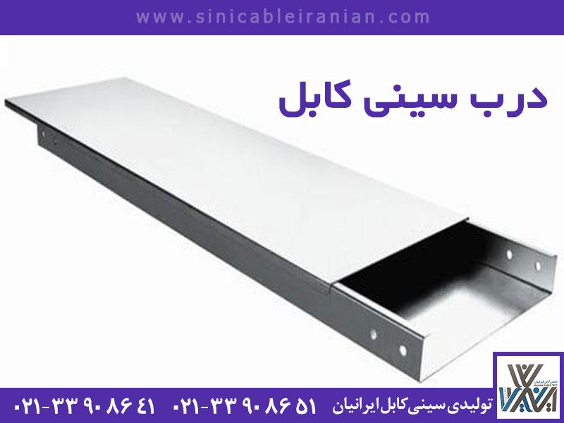 قیمت درب سینی کابل
