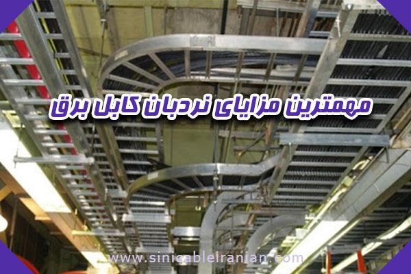 مهمترین مزایای نردبان کابل برق