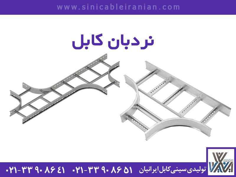قیمت نردبان کابل