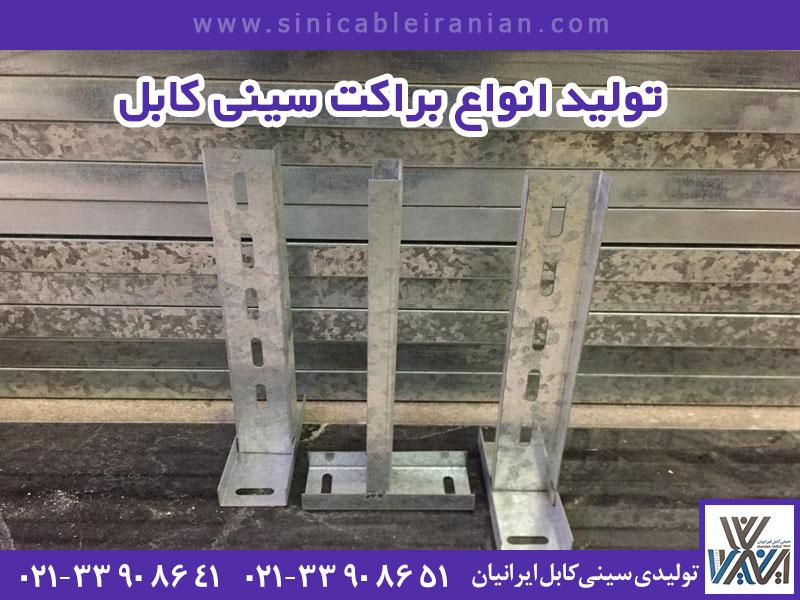 تولید ساپورت سینی کابل توسط شرکت ایرانیان با بهترین قیمت