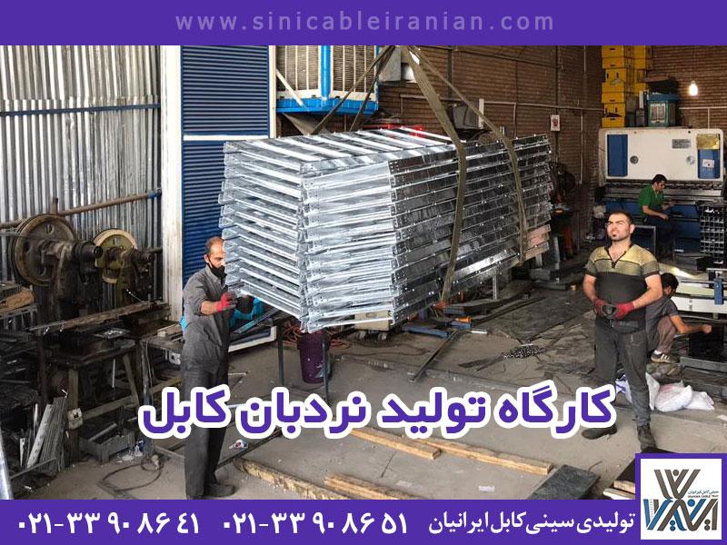تولید نردبان کابل