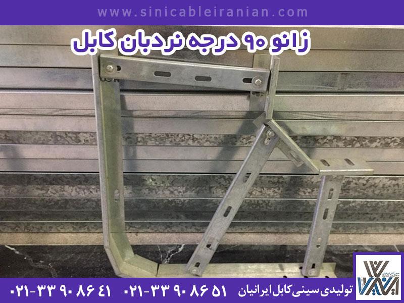 نمونه عکس محصول زانو 90 درجه نردبان کابل تولید شده در کارگاه ایرانیان
