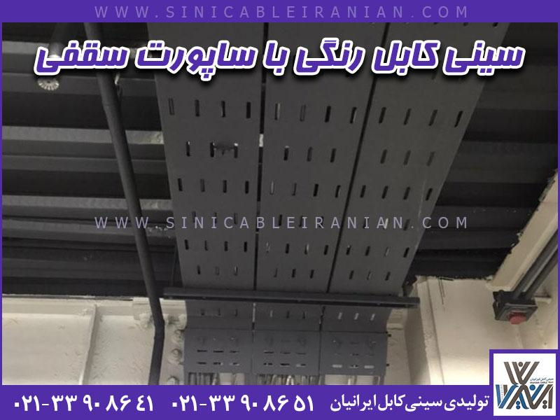 انواع سینی کابل از جنس های فولاد، استیل و یا آلومینیوم تولید و به بازار عرضه میگردند.