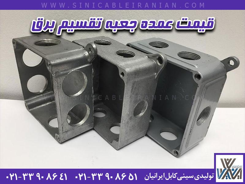 قیمت جعبه تقسیم فلزی برق