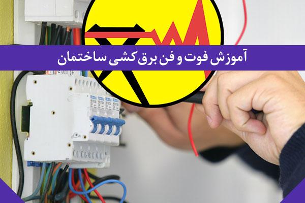 آموزش برق کشی ساختمان
