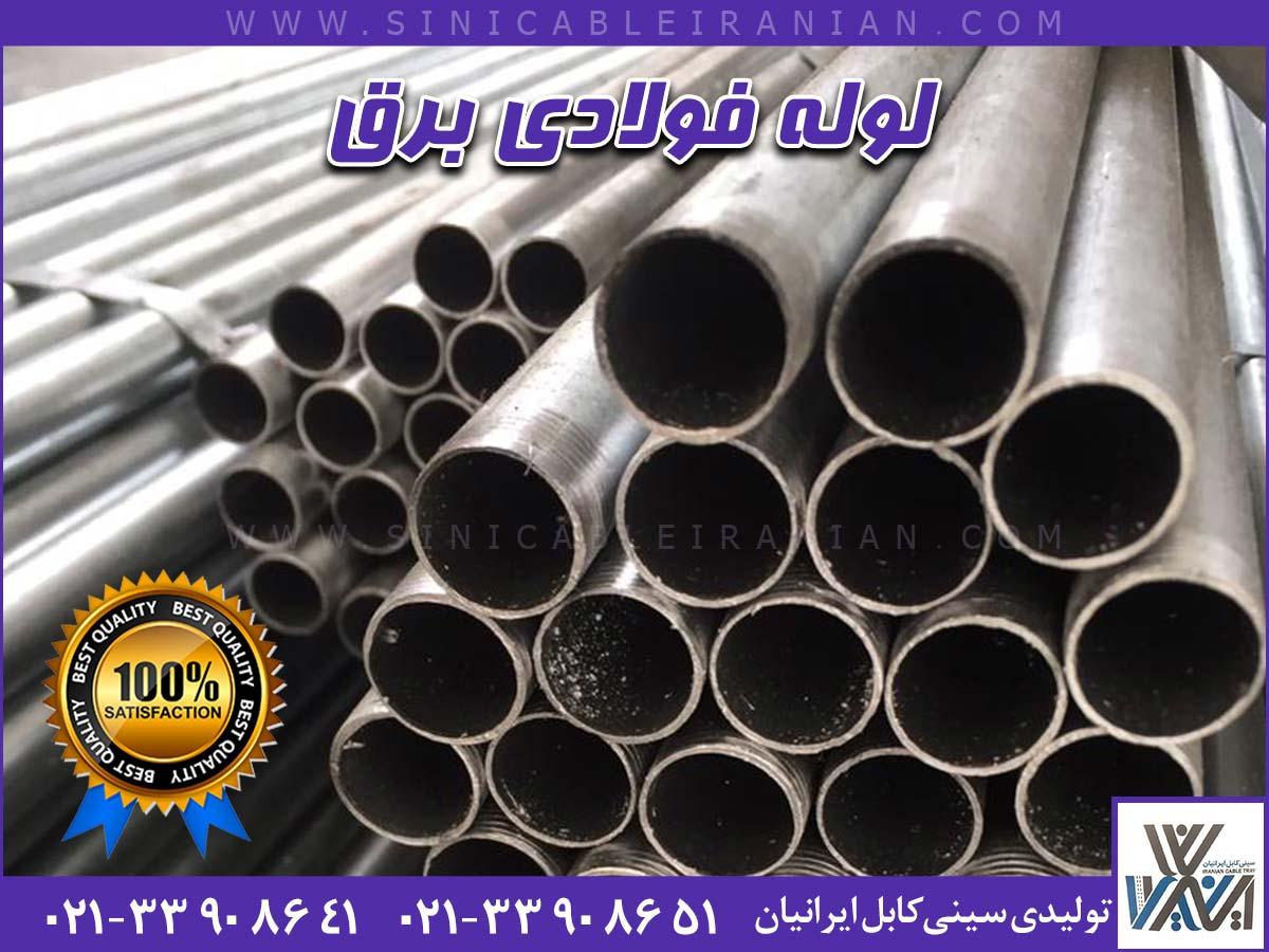 تولید کننده لوله فولادی برق در اندازه و ضخامت و مدل های مختلف در بازار لاله زا تهران