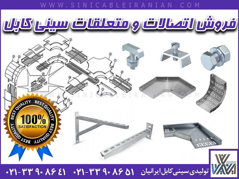 اتصالات سینی کابل شامل انواع متعلقات برای نصب سینی کابل است.
