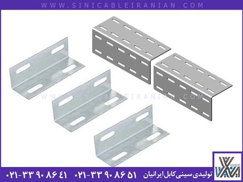 سازنده انواع بغل بند سینی برق در عرض 10، 15، 20، 25، 30، 40، 50 و 60 سانتیمتر