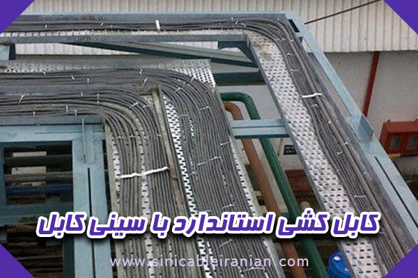 كابل کشی برق استاندارد با سینی کابل انجام شده است.