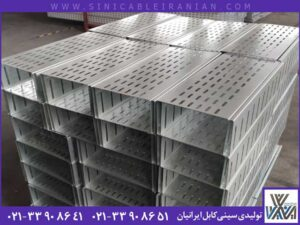 انواع-سینی-کابل-گالوانیزه در تولیدی ایرانیان ساخته می شود.