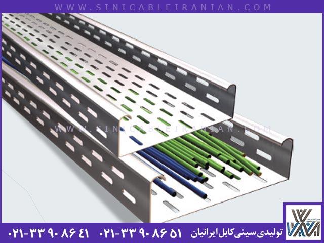 تولیدی سینی کابل ایرانیان